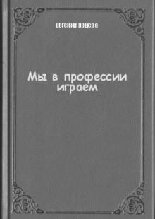 Обложка книги  - Мы в профессии играем