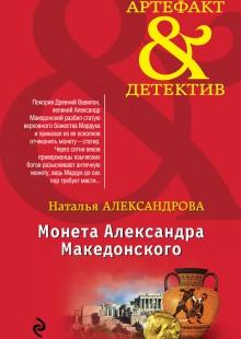 Обложка книги  - Монета Александра Македонского