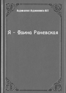 Обложка книги  - Я – Фаина Раневская