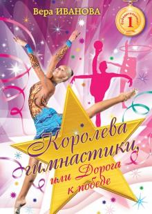 Обложка книги  - Королева гимнастики, или Дорога к победе