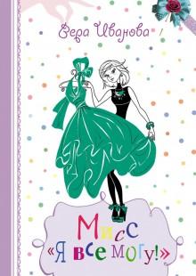 Обложка книги  - Мисс «Я все могу!»