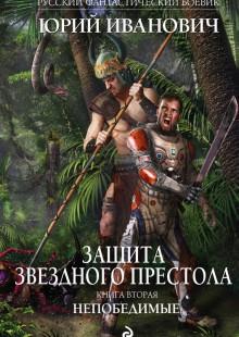 Обложка книги  - Непобедимые