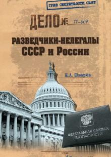 Обложка книги  - Разведчики-нелегалы СССР и России