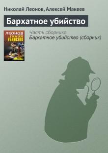 Обложка книги  - Бархатное убийство