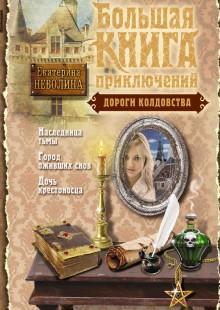 Обложка книги  - Дороги колдовства (сборник)