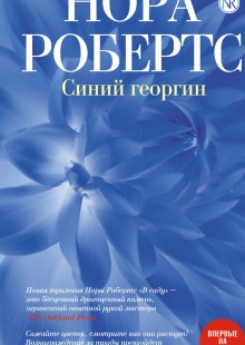 Обложка книги  - Синий георгин