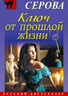 Обложка книги  - Ключ от прошлой жизни