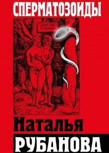 Обложка книги  - Сперматозоиды