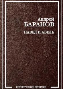 Обложка книги  - Павел и Авель