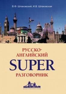 Обложка книги  - Русско-английский суперразговорник