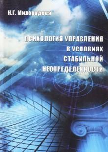 Обложка книги  - Психология управления в условиях стабильной неопределенности: учебное пособие