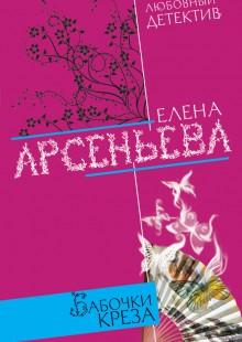 Обложка книги  - Бабочки Креза