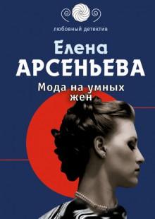 Обложка книги  - Мода на умных жен