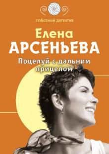 Обложка книги  - Поцелуй с дальним прицелом