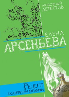 Обложка книги  - Рецепт Екатерины Медичи