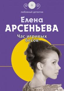 Обложка книги  - Час игривых бесов