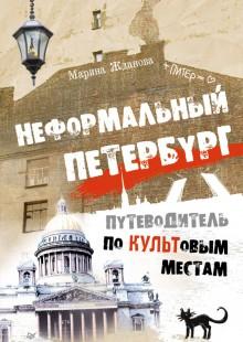 Обложка книги  - Неформальный Петербург. Прогулки по культовым местам