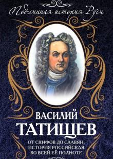 Обложка книги  - От скифов до славян. История Российская во всей ее полноте