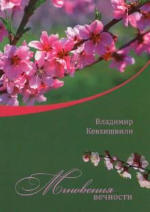 Обложка книги  - Мгновения Вечности