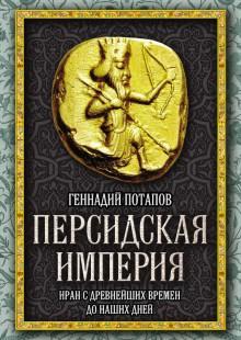 Обложка книги  - Персидская империя. Иран с древнейших времен до наших дней