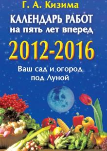 Обложка книги  - Календарь работ на 5 лет вперед. 2012-2016. Ваш сад и огород под Луной
