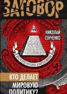Обложка книги  - Кто делает мировую политику?