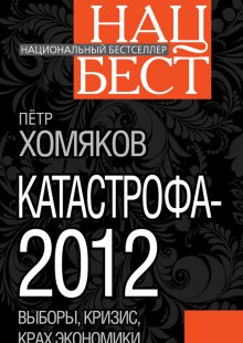 Обложка книги  - Катастрофа-2012
