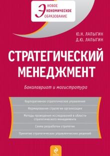 Обложка книги  - Стратегический менеджмент
