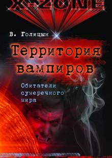Обложка книги  - Территория вампиров. Обитатели сумеречного мира