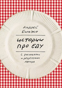 Обложка книги  - Истории про еду. С рисунками и рецептами автора