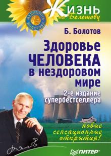 Обложка книги  - Здоровье человека в нездоровом мире