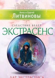 Обложка книги  - Дар экстрасенса (сборник)