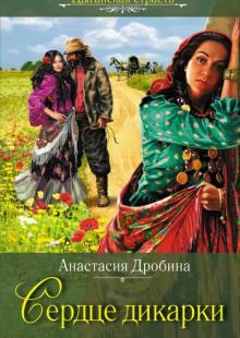 Обложка книги  - Сердце дикарки