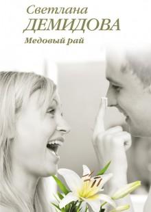 Обложка книги  - Медовый рай