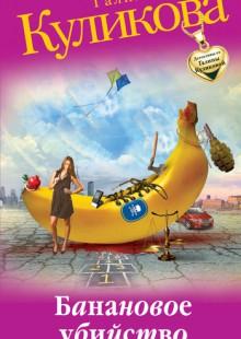 Обложка книги  - Банановое убийство