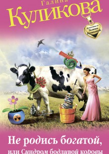 Обложка книги  - Не родись богатой, или Синдром бодливой коровы