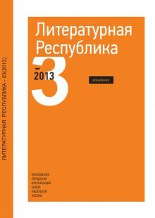Обложка книги  - Альманах «Литературная Республика» №3/2013