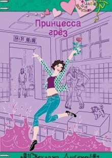 Обложка книги  - Принцесса грез