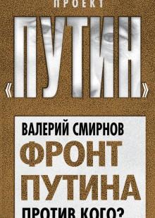 Обложка книги  - Фронт Путина. Против кого?