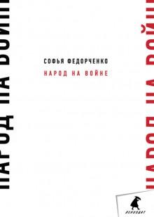 Обложка книги  - Народ на войне