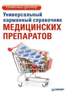 Обложка книги  - Универсальный карманный справочник медицинских препаратов
