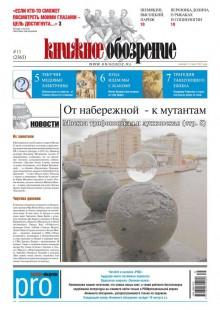 Обложка книги  - Книжное обозрение №15/2013