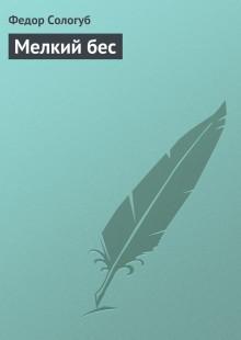 Обложка книги  - Мелкий бес