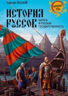 Обложка книги  - История руссов. Варяги и русская государственность