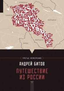 Обложка книги  - Путешествие из России