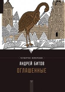 Обложка книги  - Оглашенные