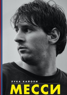 Обложка книги  - Месси. Исключительная биография