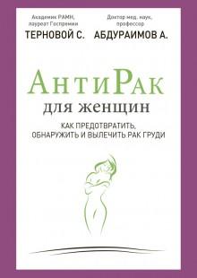 Обложка книги  - Антирак для женщин. Как предотвратить, обнаружить и вылечить рак груди