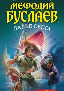 Обложка книги  - Ладья света