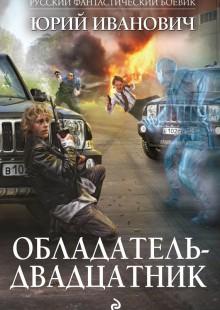 Обложка книги  - Обладатель-двадцатник